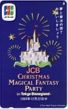 JCB CHRISTMAS MAGICAL FANTASY PARTY 1993