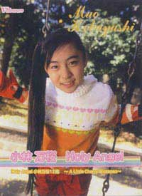 小林万桜DVD「Holy Angel」