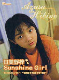日美野梓DVD「Sunshine Girl」