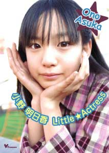 小野明日香DVD Little☆Actress