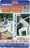 イチロー 野茂英雄 '96 Sun SUPER MAJOR SERIES