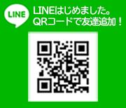 LINEはじめました。QRコードで友達追加!
